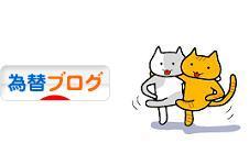 にほんブログ村 為替ブログへ
