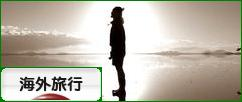 にほんブログ村 旅行ブログ 海外旅行へ
