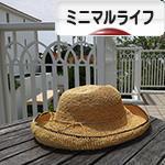 にほんブログ村 ライフスタイルブログ ミニマルライフ(持たない暮らし)