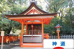 にほんブログ村 哲学・思想ブログ 神道へ