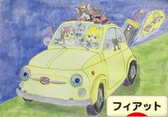 にほんブログ村 車ブログ フィアット