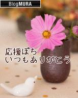 にほんブログ村 ライフスタイルブログ