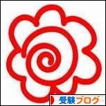 にほんブログ村 受験ブログ